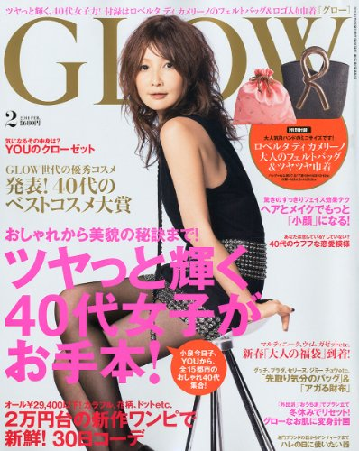 GLOW (グロウ) 2011年 02月号 [雑誌]