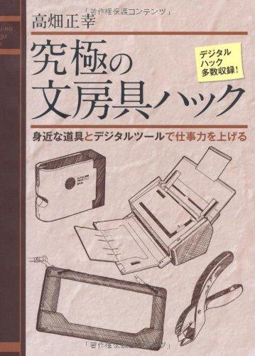 究極の文房具ハック---身近な道具とデジタルツールで仕事力を上げる