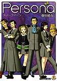 Persona スノークイーン (ファミ通文庫)