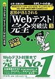 【WEBテスティングサービス・リクルーティングウィザード・TAL・ESP・WEB-IMR・CASEC対策用】必勝・就職試験! 8割が落とされる「Webテスト」完全突破法【3】2013年度版