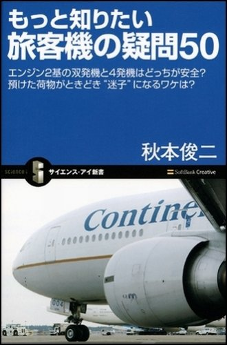 """もっと知りたい旅客機の疑問50 エンジン2基の双発機と4発機はどっちが安全? 預けた荷物がときどき""""迷子""""になるワケは?"""