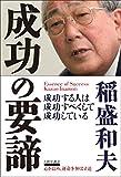 No.879 稲盛和夫を育てた人びと 〜『成功の要諦』を読む