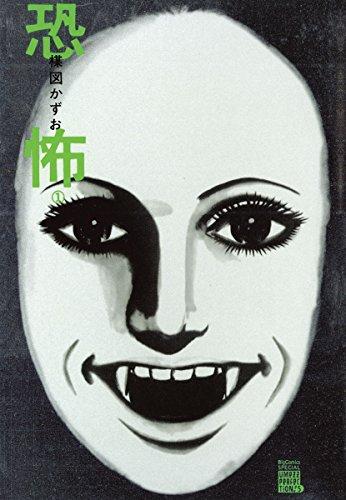 恐怖(1) (ビッグコミックススペシャル)[Kindle版]