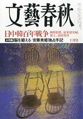 文藝春秋 2013年 10月号 [雑誌]