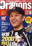 月刊 Dragons (ドラゴンズ) 2013年 06月号 [雑誌]