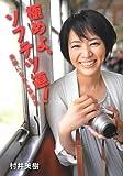 極めよ、ソフテツ道! 〜素顔になれる鉄道旅〜 (IKKI BOOKS)