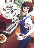 このマンガがすごい! Comics 珈琲店タレーランの事件簿 1 (Konomanga ga Sugoi!COMICS)
