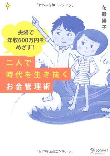 夫婦で年収600万円をめざす! 二人で時代を生き抜くお金管理術