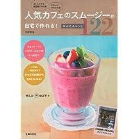 人気カフェのスムージーが自宅で作れる!  かんたんレシピ122—おいしいから毎日続けられる! きれいにやせられる!