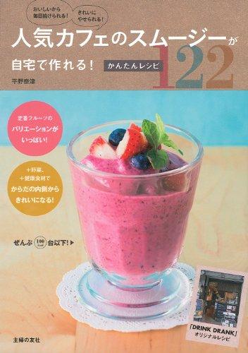 人気カフェのスムージーが自宅で作れる!  かんたんレシピ122―おいしいから毎日続けられる! きれいにやせられる!