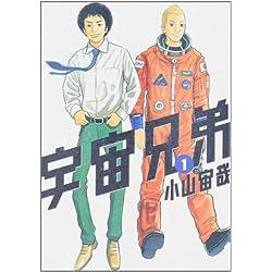 宇宙兄弟(1) (モーニング KC)