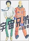 宇宙兄弟 第1巻 2008年03月21日発売