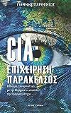 John Parthenios CIA: Operation Paracelsus