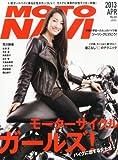 MOTO NAVI (モトナビ) 2013年 04月号 [雑誌]