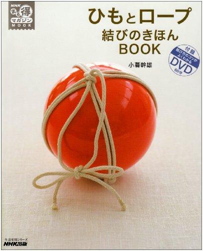 ひもとロープ結びのきほんbook
