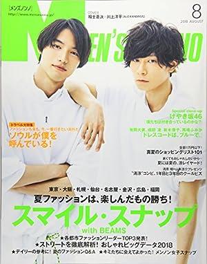 Men's NONNO(メンズノンノ) 2018年 08 月号 [雑誌]