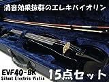 エレキバイオリン:EVF40-BK ブラック15点セット(サイレントバイオリン) ランキングお取り寄せ