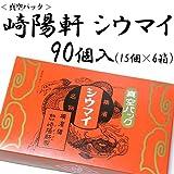 横浜名物 シウマイの崎陽軒 キヨウケン 真空パック シュウマイ 90個入(15個×6箱)