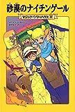 マジック・ツリーハウス 第37巻 砂漠のナイチンゲール (マジック・ツリーハウス 37)