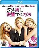 ダメ男に復讐する方法 [Blu-ray]
