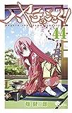 ハヤテのごとく! 44 スクールカレンダー付き限定版!!!! (少年サンデーコミックス)