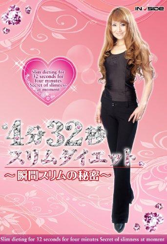 4:32 slim diet ~ instant slim's secret ~ Tanaka's first real [DVD]