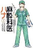 麻酔科医ハナ 1 (1) (アクションコミックス) (アクションコミックス) (アクションコミックス)