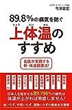 89.8%の病気を防ぐ上体温のすすめ -名医が実践する新・体温健康法! -