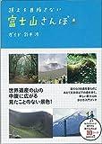 頂上を目指さない 富士山さんぽ (一般書)