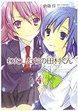 わたしたちの田村くん 4 (電撃コミックス)