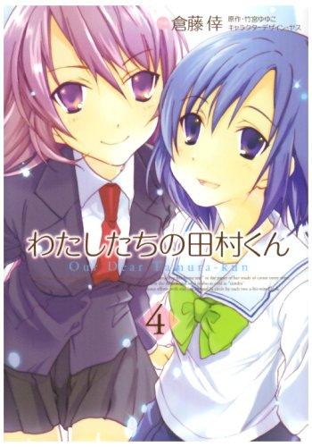 わたしたちの田村くん 4 (4) (電撃コミックス)
