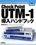 Check Point UTM-1 導入ハンドブック (Gihyo Expert Books)