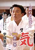 【DVD】人間の潜在能力・気 第二巻