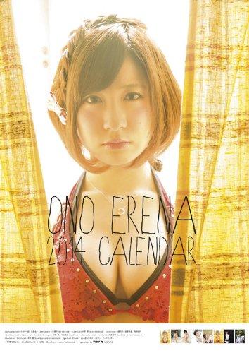 小野恵令奈 2014カレンダー