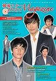 韓流スターDVD Magazine Vol.4 最新NEWS&2008-2009総集編号