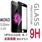 【MOKO】iPhone6 4.7インチ 強化ガラス 新設計 全面保護フィルム 最強9H 超薄0.26mm 2.5D ラウンドエッジ加工 (ブラック)