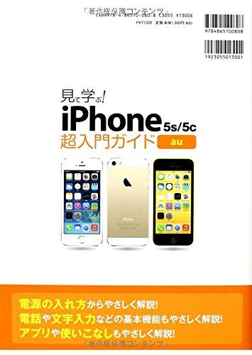 見て学ぶ!iPhone 5s/5c超入門ガイドau―大きなページでシンプルな表現でイラストでよくわかる