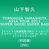 TOMOHISA YAMASHITA ASIA TOUR 2011 SUPER GOOD SUPER BAD【クリスマス動画閲覧ID/メッセージ入りグリーティングカードA ver.封入】【先着予約クリアファイル付】(初回盤) [DVD]