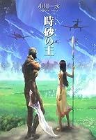 時砂の王 (ハヤカワ文庫JA)
