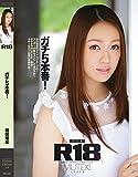R18 ガチ5本番!  城田理加 (特典Disc付き)(数量限定) [DVD]