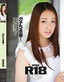 R18 ガチ5本番!  城田理加 MUTEKI [DVD]