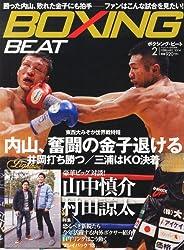 BOXING BEAT (ボクシング・ビート) 2014年 02月号 [雑誌]