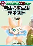 日本版救急蘇生ガイドライン2010に基づく新生児蘇生法テキスト
