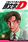 Initial D, tome 17