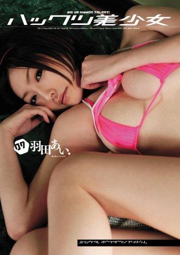 発掘美少女07 羽田あい [DVD]