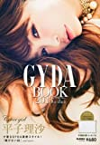 GYDA Book (ジェイダブック) 2013 SPRING&SUMMER 2013年4月号