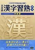 日本語漢字習熟教本 中級編