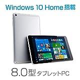 マウスコンピューター 8型Win10タブレットPC Office付 (Win10/Atom x5-Z8300/2GB/32GBeMMC/Office Mobile & 365サービス1年)