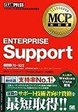 MCP教科書 ENTERPRISE Support(試験番号:70-622) (MCP教科書)