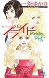 プライド 8 (8) (クイーンズコミックス)